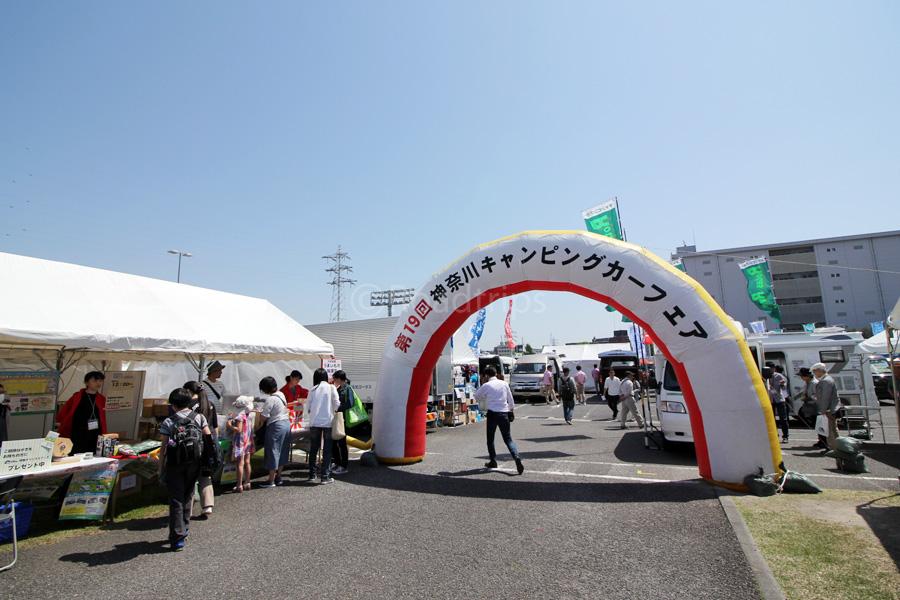 神奈川キャンピングカーフェア in 川崎競馬場・2018春