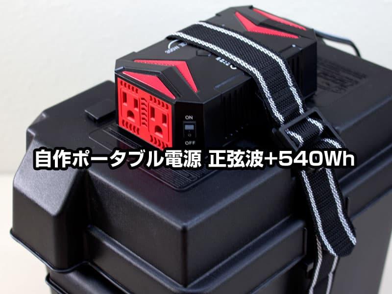 正弦波+500Whクラスのポータブル電源を20,000円で自作!