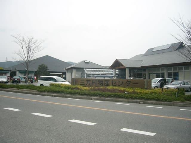 道の駅 三芳村