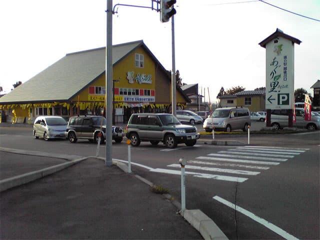 道の駅 越後川口