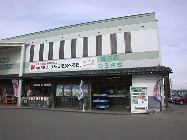 道の駅 ひろさき