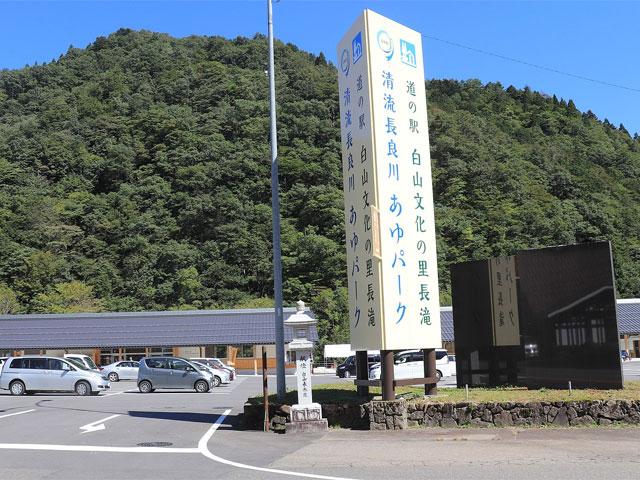 道の駅 白山文化の里長滝の外観写真