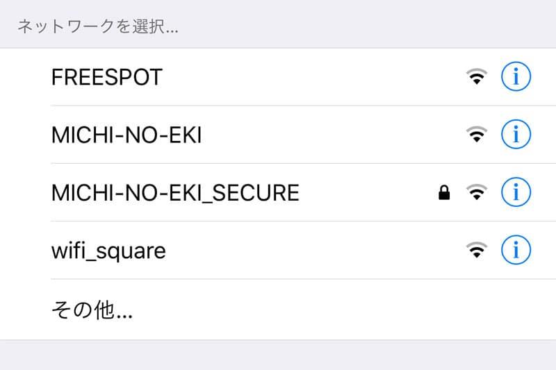 Wi-FI受信状況
