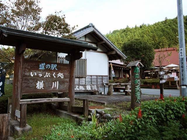 道の駅 いっぷく処横川