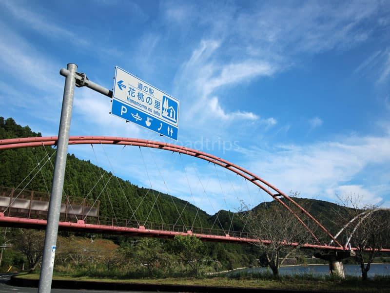 道の駅横のつり橋