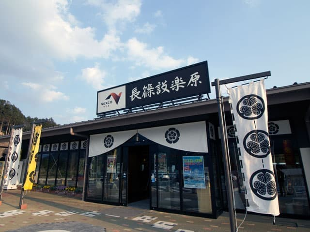 長篠設楽原PA(下り線)