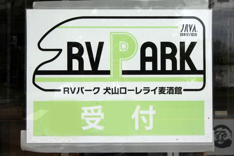 売店のRVパーク表示