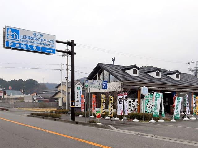 道の駅 山田錦発祥のまち・多可