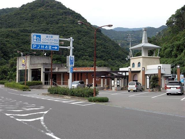 道の駅 イノブータンランド・すさみ