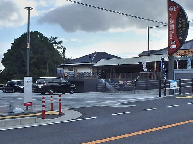 道の駅 ねごろ歴史の丘の外観写真