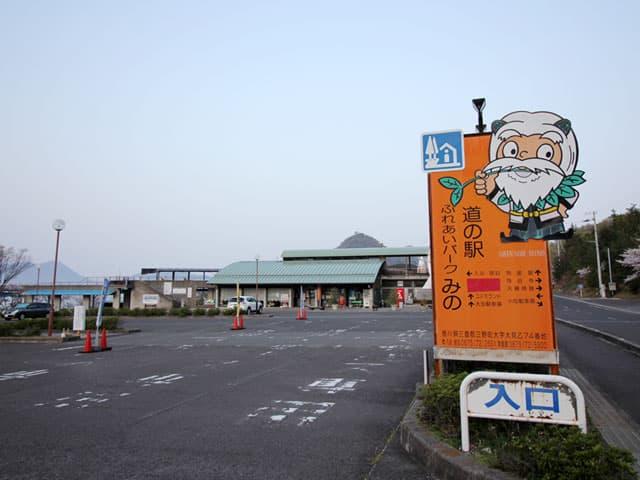 【香川県】車中泊仲間も多い!道の駅ふれあいパークみの