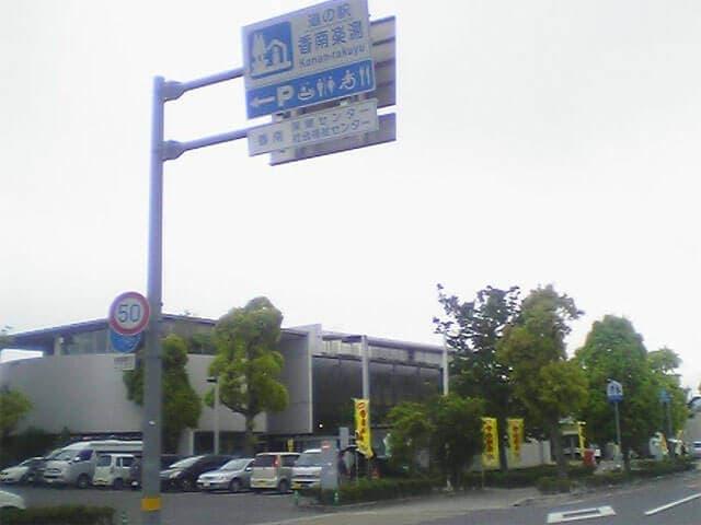 道の駅 香南楽湯
