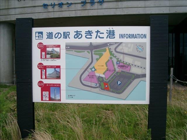 道の駅 あきた港
