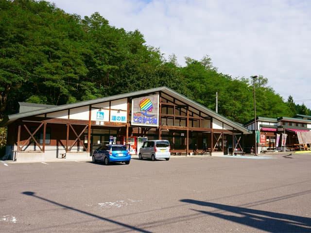 道の駅 こさか七滝