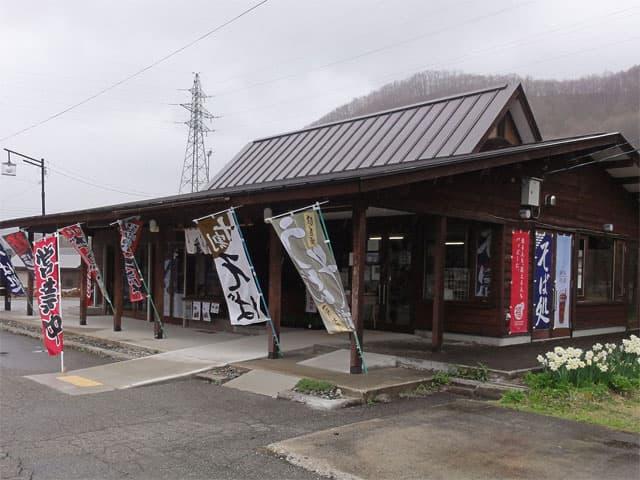 道の駅 番屋